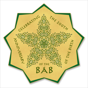 Bicentenary of the Bab medallion